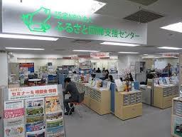 ふるさと回帰支援センター②.jpg