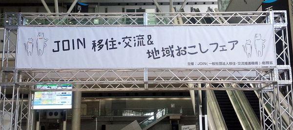 移住フェア②_R.jpg