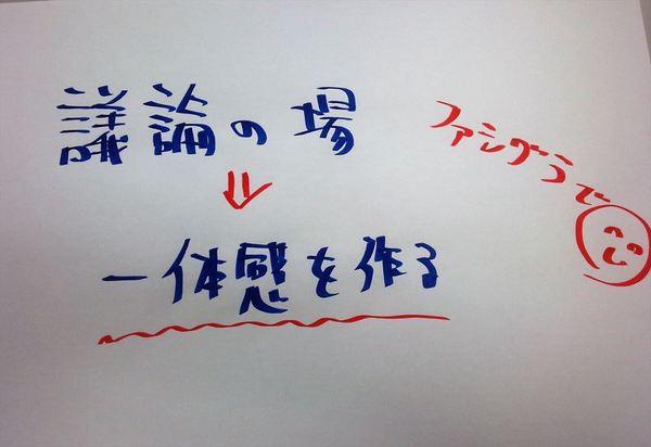 FAJ定例会(2016.10.22)②.jpg