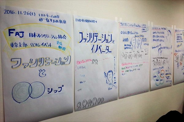FAJ東京支部イベント①_R.jpg