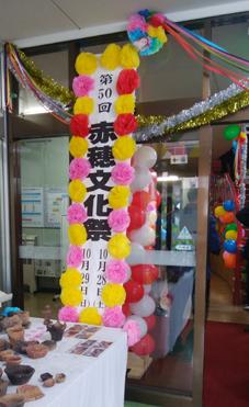 B赤穂文化祭01.jpg
