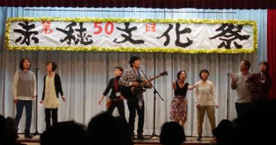 B赤穂文化祭02.jpg